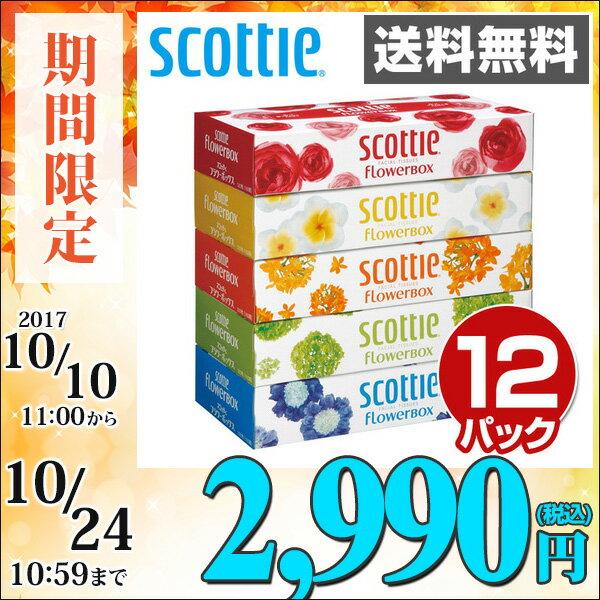 日本製紙クレシア スコッティ (SCOTTIE) ティッシュペーパー フラワーボックス 320枚(160組)5箱×12パック(60箱) 41270 ティシュペーパー まとめ買い ケース販売 ボックスティッシュ 日用品 【送料無料】