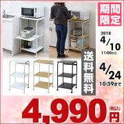 山善(YAMAZEN)レンジ台幅48高さ89キャスター付きGRW-41R