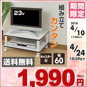 山善(YAMAZEN)テレビ台ローボード100YWMB-60402Cホワイト