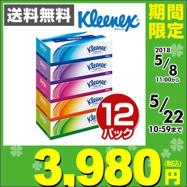 日本製紙クレシア クリネックス ティッシュペーパー 360枚(180組) パルプ100%5箱×12パック(60箱) 40465 ティシュペーパー まとめ買い ケース販売 ティッシュボックス 日用品 【送料無料】