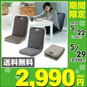 山善(YAMAZEN)折りたたみ座椅子コンパクト