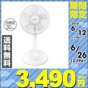 フィフティ(FIFTY)フォレストライフ30cmリビング扇風機(リモコン)風量3段階切タイマー付きFLE-R306
