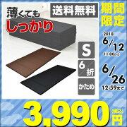 アキレス6つ折りマットレスシングルMK6-S