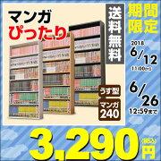 コミック収納ラック6段CMCR-1360