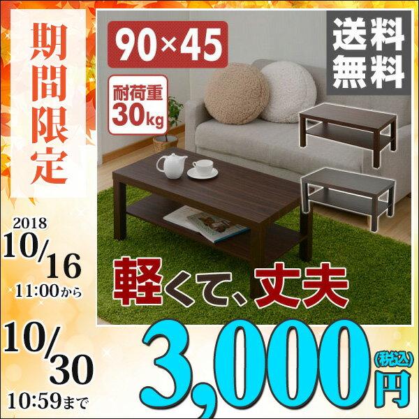 コーヒーテーブル 90×45cm TCT-9045 リビングテーブル ローテーブル センターテーブル ちゃぶ台 【送料無料】 山善/YAMAZEN/ヤマゼン