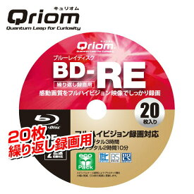 キュリオム フルハイビジョン録画対応 BD-RE (繰り返し録画用) 2倍速 25GBスピンドル 20枚 BD-RE20SP ブルーレイディスク blu-ray メディア 山善/YAMAZEN/ヤマゼン