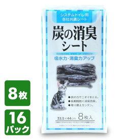 常陸化工 炭の消臭シート 33.5×44cm システムトイレ用 ペットシーツ8枚入*16パック 猫砂 猫用品 デオトイレ ペットシート 【送料無料】