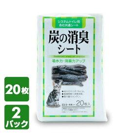 常陸化工 炭の消臭シート 33.5×44cm システムトイレ用 ペットシーツ20枚入*12パック 猫砂 猫用品 デオトイレ ペットシート 【送料無料】