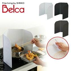 伸晃ベルカ(Belca)ベラスコートコンパクトレンジガード4枚パネルRGC-W/BK/BR
