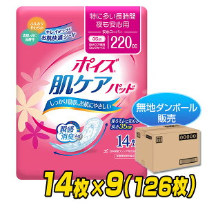 日本製紙クレシア ポイズ肌ケアパッド 安心スーパー(吸収量220cc)14枚×9(126枚)【無地ダンボール仕様】 85580 軽失禁パッド 尿漏れパッド 尿とりパッド 女性用 【送料無料】