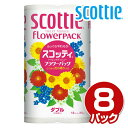 日本製紙クレシア スコッティ トイレットペーパー フラワーパック 12ロール(ダブル)12ロール×8パック=96ロール 2626…