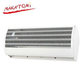 ナカトミ(NAKATOMI) エアーカーテン 600mm N600-AC エアカーテン 60cm 送風機 空気の遮断 空気のカーテン 分煙 【送料無料】