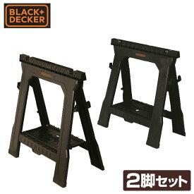 ブラックアンドデッカー(BLACK&DECKER) ソーホース 2脚セット (均等耐荷重455kg) BDST60960-JP 二脚 作業台 サポート台 2×4 鋸台 【送料無料】