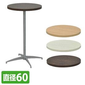 エイアイエス(AIS) カフェキッツ セット ハイテーブル 60cm 円形 高さ82cm CFK-600CI(天板/74cm脚/プレート) テーブルキッツ DIY テーブルDIY 組合せテーブル 組み合せテーブル くみあわせ テーブル デスク 机 【送料無料】