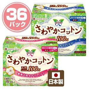 第一衛材 日本製 オリビア さわやかコットン100% 羽つき多い日の昼用(540枚)/多い日の夜用(360枚) OCT-002/OCT-003 生理ナプキン コットン100 布ナプキン 天然素材 敏感肌 天然コットン 日本製 フリ