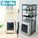 ランドリーラック 洗濯機 ラック 洗濯機上ラック 幅65.5-90.5cm 頑丈 伸縮 洗濯機ラック ランドリー収納 洗濯機上 【…