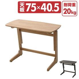 高さが変えられる テーブル 木製 幅75cm コの字 サイドテーブル TZT-7542 机 デスク パーソナルデスク 【送料無料】 山善/YAMAZEN/ヤマゼン