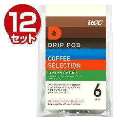 DRIPPOD(ドリップポッド)UCC(上島珈琲)専用カートリッジ【コーヒーセレクション】6個入り×12セット(72個)DPCS001