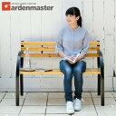 ガーデンベンチ LC-D08C(NA/BK) スチールベンチ パークベンチ ガーデンチェア おしゃれ 【送料無料】 山善/YAMAZEN/ヤマゼン