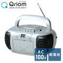 キュリオム CDラジカセ (AM/FM・カセット・CD)AC100V/乾電池仕様 YCD-C600(S)/(B) ラジカセ ラジオ 録音 カセットテー…