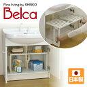 伸晃 ベルカ(Belca) 洗面下収納 洗面台 フリーラック伸縮(50-75cm) MTS-EX 洗面所 収納 洗面台 洗面下 すきま収納 す…