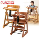 日本育児 木製 折りたたみ スマートハイチェアIII ベビーチェア (テーブル付き) 6280005001 ハイチェア キッズチェア …