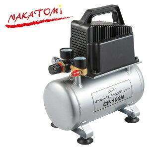 ナカトミ(NAKATOMI) オイルレスエアーコンプレッサー CP-100N エアコンプレッサー オイルレス型エアーコンプレッサー エアーポンプ 小型 静音 空気入れ 【送料無料】