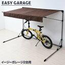ガーデンマスター サイクルガレージ イージーガレージ サイクルハウス (自転車2台用) YEG-2E サイクルポート 自転車置…