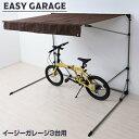 ガーデンマスター サイクルガレージ イージーガレージ サイクルハウス (自転車3台用) YEG-3E サイクルポート 自転車置…