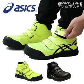 アシックス(ASICS) ウィンジョブ 安全靴 スニーカー JSAA規格A種認定品 サイズ24.5-28.0cm ハイカット/ベルトタイプ FCP601 安全靴 安全シューズ セーフティシューズ 【送料無料】