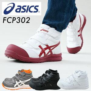アシックス(ASICS) 安全靴 スニーカー ウィンジョブ JSAA規格A種認定品 FCP302 マジックテープ ベルトタイプ ハイカット 作業靴 ワーキングシューズ 安全シューズ セーフティシューズ 【送料無料