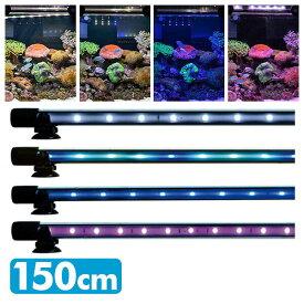 ゼンスイ アンダーウォーターLEDスリム 150cm 水槽用照明 LEDライト 鑑賞魚 熱帯魚 アクアリウム アクセサリー 【送料無料】