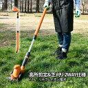 充電式 2Way芝刈り機 7.2Vバリカン&ヘッジトリマー LPHC-725OR ガーデントリマー 草刈り機 芝刈機 コードレス 電動 【…