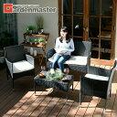 ガーデンマスター ラタン調 テーブル&チェア(4点セット) ガーデン4点セット(テーブル×1 チェア×2、ソファ×1) CSE-4(DBR) ダークブラウン 【送料無料】 山善/YAMAZEN/ヤマゼン 0820P