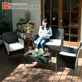 ラタン ガーデンテーブルセット 4点セット NCS-4(DBR) 山善 YAMAZEN ガーデンマスター【送料無料】
