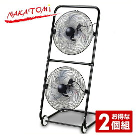 ナカトミ(NAKATOMI) 45cmツインファン TF-45V*2 工場扇風機 工業用扇風機 工場用扇風機 大型扇風機 業務用扇風機 【送料無料】