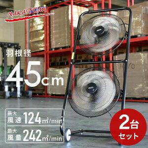 工場扇 45cmツインファン TF-45V*2 工場扇風機 工業用扇風機 工場用扇風機 大型扇風機 業務用扇風機 熱中症対策 ナカトミ NAKATOMI 【送料無料】