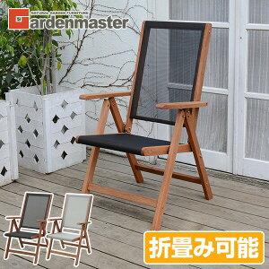 ガーデンチェア 折りたたみ 木製 リクライニング 1脚 MFC-259D ガーデンファニチャー 折りたたみ いす イス 椅子 おしゃれ 山善 YAMAZEN ガーデンマスター 【送料無料】