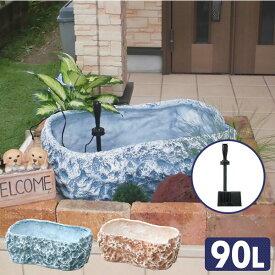 ゼンスイ なごみ池バルコニー L 90L セセランセット 池 プラ池 ひょうたん池 庭池 成型池 屋外 水槽 【送料無料】