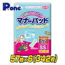 第一衛材 【日本製】 男の子&女の子のためのマナーパッド ビッグパック SS57枚×6(342枚) PMP-036*6 しつけ マナー パ…