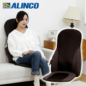 アルインコ(ALINCO) シートマッサージャー MCR2217T 背中 腰 もみ玉 マッサージ 健康器具 リラックス リラックスマッサージチェア 医療機器認証番号取得済み【メーカー保証1年】 【送料無料】