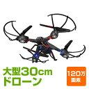 マリン商事 大型 ドローン カメラ付き 空撮 (高画質120万画素)Black Phoenix(ブラック・フェニックス) HO-80036 ドロ…