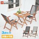 フォールディングガーデンテーブル&チェア(3点セット) MFT-88192&MFC-259(2脚) 木製 折りたたみ ガーデンファニチャ…