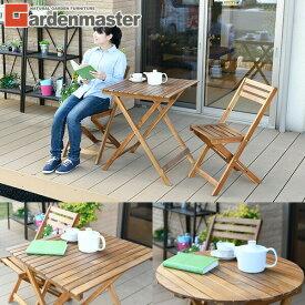 ガーデン テーブル セット コンパクト 3点セット 折りたたみ MST-3/MRT-3 ガーデンテーブル ガーデンチェア ベランダ ラウンジ バルコニー カフェ風 おしゃれ 山善 YAMAZEN【送料無料】