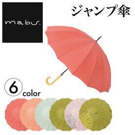 SMV JAPAN mabu(マブ) ジャンプ傘 16本骨傘 55cmベーシックジャンプ16 MBU-16JPT 傘 雨傘 長傘 雨具 アンブレラ mabu 軽量 男女兼用 レディース メンズ 16本 55cm ブランド 撥水 かさ カサ 【送料無料】