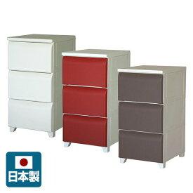 平和工業 リビング チェスト 3段 幅34nodus (ノーデュス) 3段 日本製 収納ボックス 引き出し 引出し プラスチック ケース 衣装ケース 【送料無料】