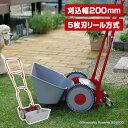 手押し芝刈り機 刈る刈るモア KKM-200(刈込幅200mm) 手動芝刈り機 手動芝刈機 カルカルモア 【送料無料】 山善/YAMAZE…