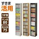 コミック CD DVD 収納ラック (幅26 高さ150) CCDCR-2615 カラーボックス すき間ラック すきまラック 隙間ラック CDラ…