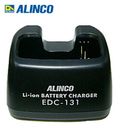 アルインコ(ALINCO) 急速充電スタンド DJ-P24/DJ-P25/DJ-P35D/DJ-R100D用 EDC-131 充電器 充電スタンド