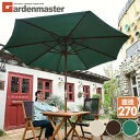 ガーデンパラソル 木製パラソル (直径270cm) 全3色 NMP-27 日よけ 日除け おしゃれ 庭 テラス ベランダ バルコニーガ…